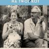 Wisława Szymborska i Kornel Filipowicz