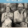 Akacja Szymborskiej